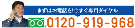 まずはお電話を 今すぐ専用ダイヤル 0120-919-968